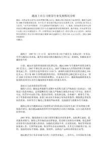 越南上市公司股票行业发展情况分析