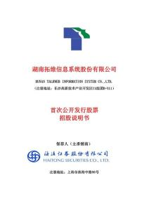 湖南拓维信息系统股份有限公司首次公开发行股票招股说明书