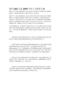慧科CEO当选2009中华十大..