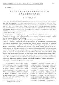调查研究北京市丰台区三家社区卫生服务中心护士工作