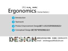 4 基于用户研究的产品概念..