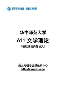 华中师范大学文学院考研资料
