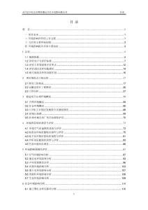 灵川县中医医院整体搬迁项目环境影响报告书