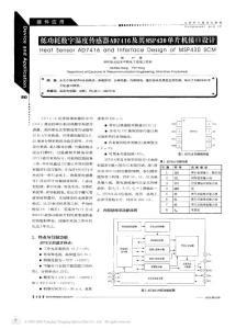 低功耗数字温度传感器AD7..