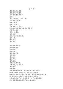 煤矿企业文化诗歌朗诵稿