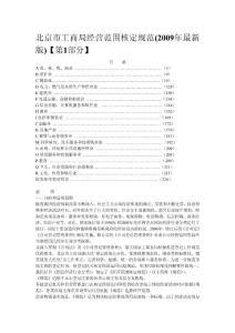 北京市工商局经营范围核定规范