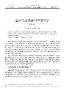 京沪高速铁路与环境保护
