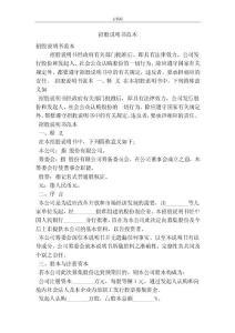 招股說明書范本(最新版)