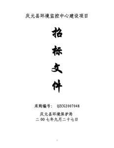 慶元縣環境監控中心建設項目
