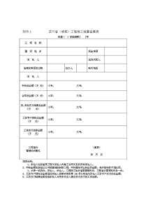 四川省(成都)工程竣工结..