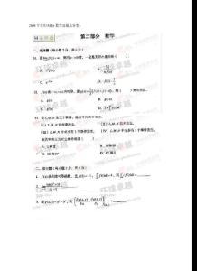 MPA数学