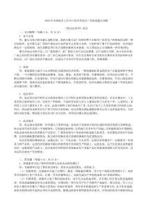 2009年中国海洋大学873经济..