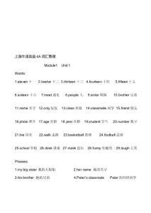 [资料]修订版上海牛津英语4A_各unit_词汇整理