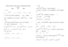 人教版小学数学六年级上册第三单元测试卷及答案