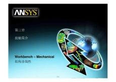 ANSYS Workbench 12.1官方中文培训教程