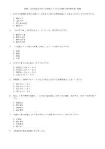 笹川杯2009年日本知识竞赛..