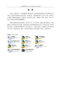 全自动智能贴标机设计(机械CAD图纸)