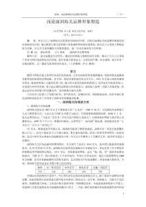 浅论深圳海关品牌形象塑造