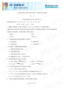 河南省郑州四中2008、2011界高三模拟考试题
