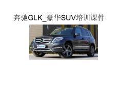 奔驰GLK_豪华SUV培训课件[整理版]