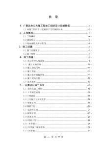 广联达工程施工组织设计