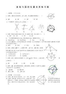 直线与圆的位置关系练习题