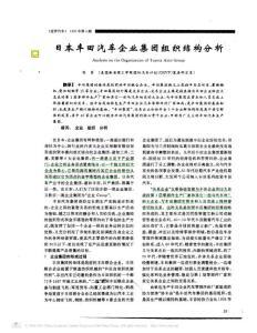 日本丰田汽车企业集团组织结构分析