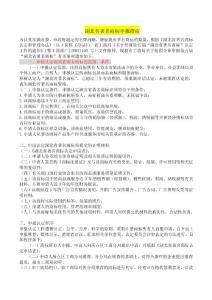 武汉市和湖北省著名商标申报事宜