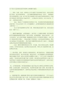 武汉机动车上牌流程