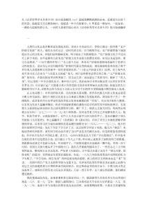 从《汉译世界学术名著丛书》的出版谈翻译