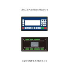 CM35系列运动控制系统说明..