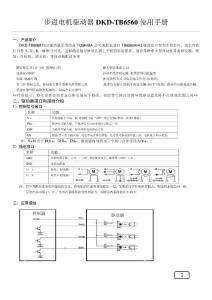 DKD-TB6560使用说明