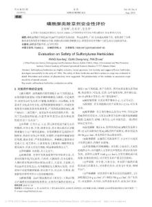 磺酰脲类除草剂安全性评价研究