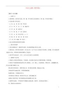 七年级语文下册《长江之歌..