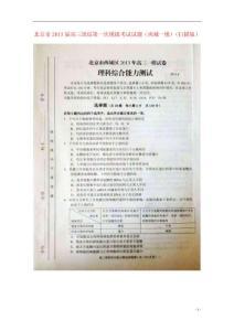 北京市2013届高三理综第一..