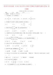 四川省宜宾市南溪二中2012-2013学年七年级数学下学期期中试题(无答案) 新人教版