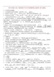 四川省遂宁市广德初级中学九年级物理复习提纲 新人..
