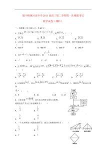 寧夏省銀川市2013屆高三數..