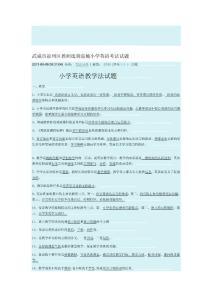 武威市凉州区教师选调进城小学英语考试试题[最新]