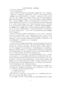 心理学研究的中国化:过程和道路