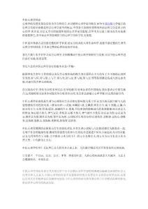 中医心理学理论