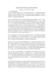 中医哲学和中医学及中国生命科学