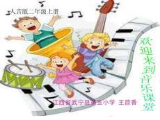 《小鸡的一家课件》小学音乐人音2011课标版二年级上册课件24.ppt