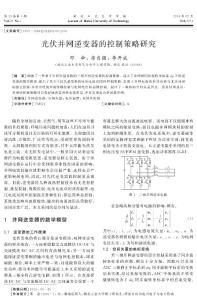 光伏并网逆变器的控制策略研究(精编)