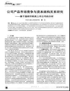 公司产品市场竞争与资本结构关系研究——基于造纸印刷类上市公司的分析