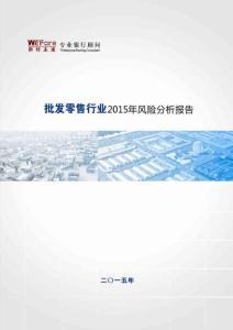 【世经未来】2015年批发零售行业风险分析报告