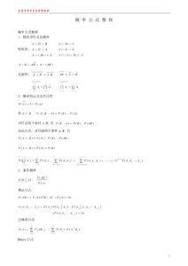考研高等数学、线性代数、概率论与数理统计知识部分相关总结