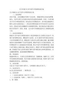 关于组建XX县中老年合唱团策划方案(精简篇)