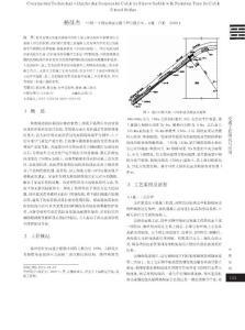 斜拉桥雨滴型分丝管鞍座锚固斜拉索施工技术