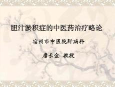 胆汁淤积症的中医药治疗略..